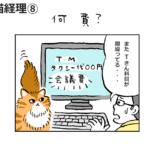 何費? <猫経理⑧>