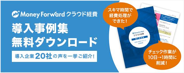 マネーフォワード クラウド 経費 導入事例集 無料ダウンロード