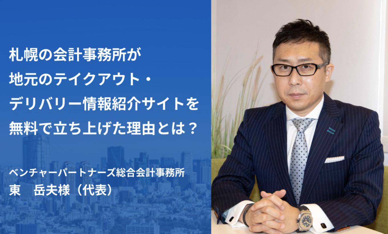 札幌に拠点を置く会計事務所が地元のテイクアウト・デリバリー情報紹介サイトを無料で立ち上げた理由とは?