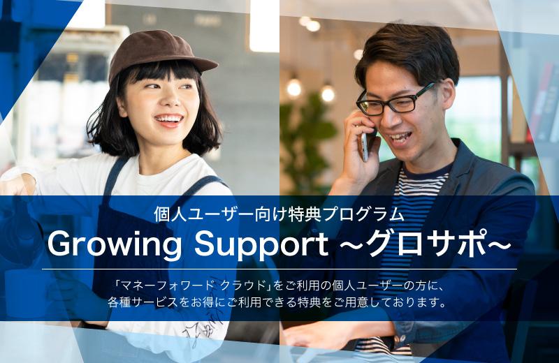 マネーフォワードクラウドをご利用の個人ユーザーの方に、各種サービスをお得にご利用できる特典をご用意しております。