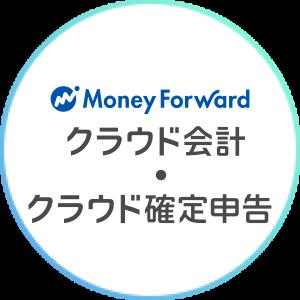 Money Forward クラウド会計・クラウド確定申告
