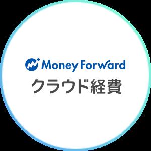 Money Forward クラウド経費