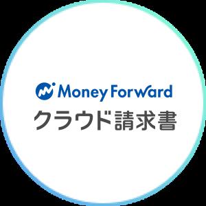 Money Forward クラウド請求書