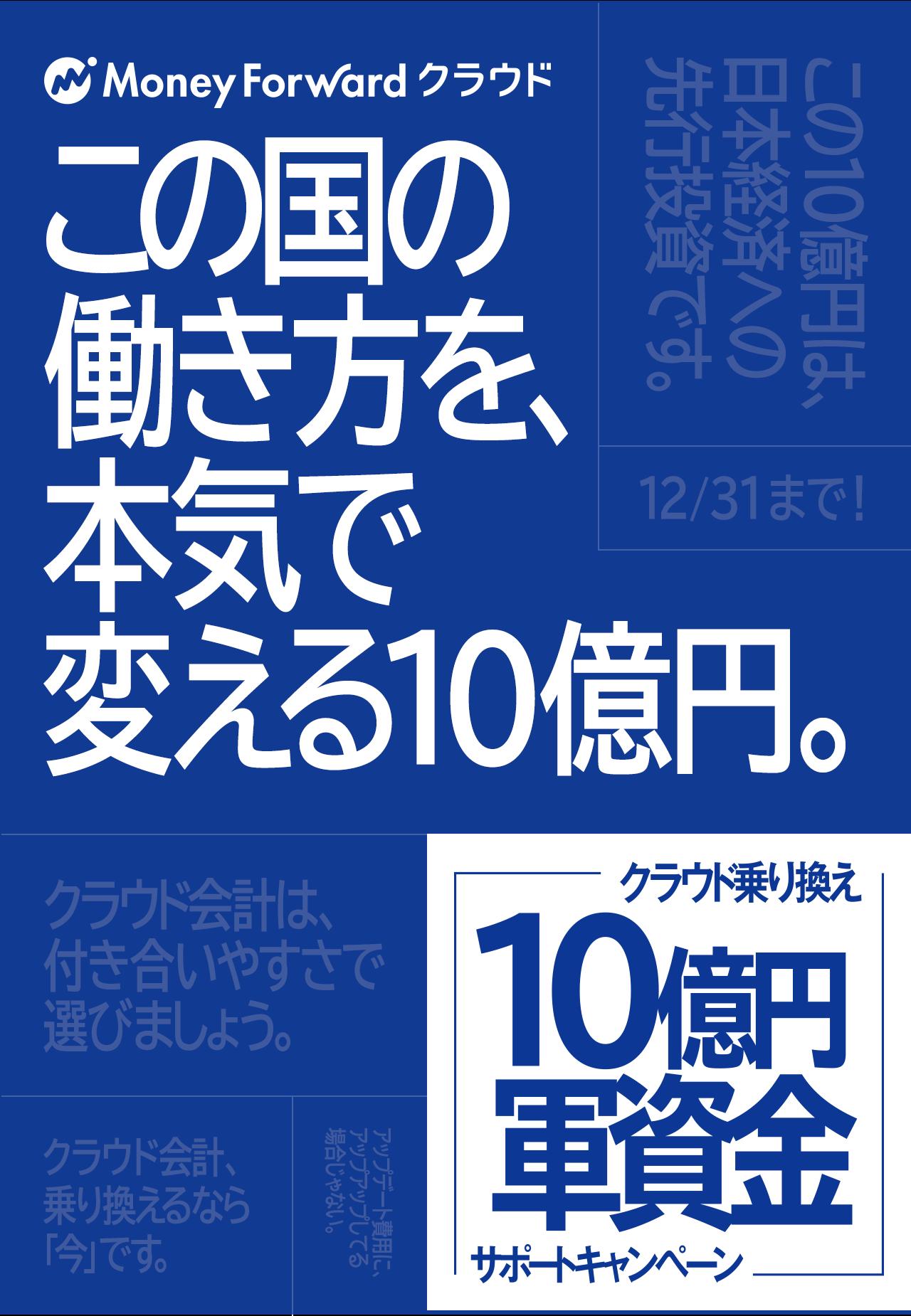 【期間延長】この国の働き方を、本気で変える10億円。10億円軍資金キャンペーン
