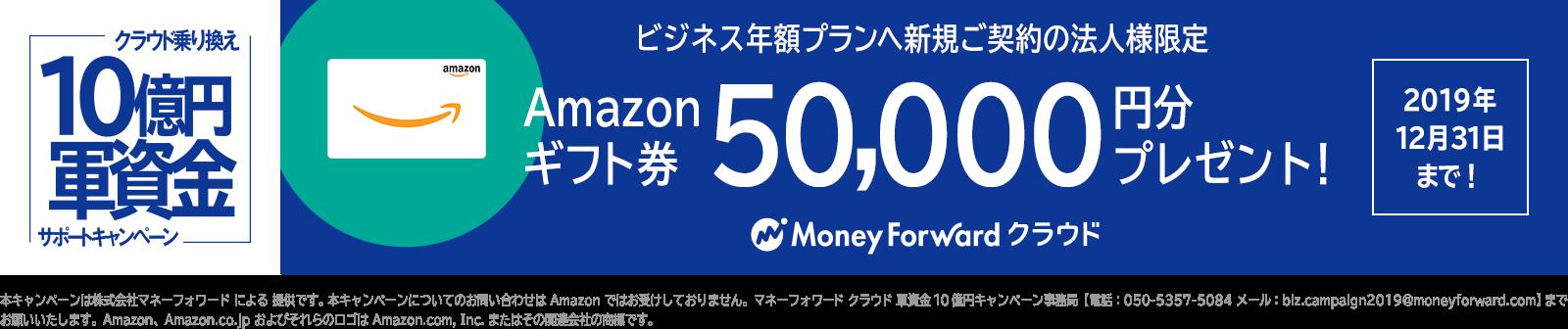 10億円軍資金キャンペーン