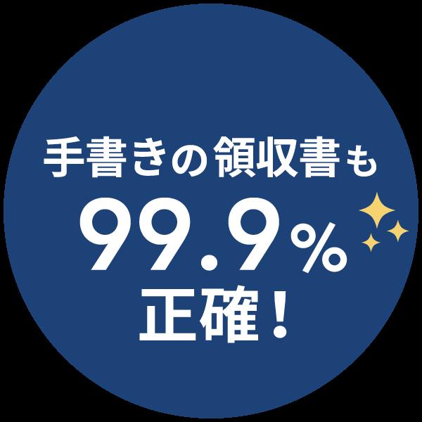 手書きの領収書も99.9%正確!