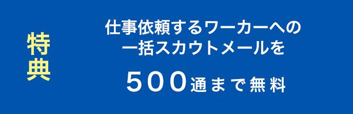 特典 仕事依頼するワーカーへの一括スカウトメールを500通まで無料