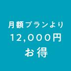 月額プランより12,000円お得