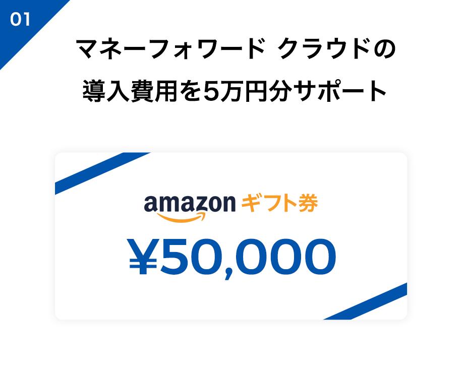 マネーフォワード クラウドの導入費用を5万円分サポート