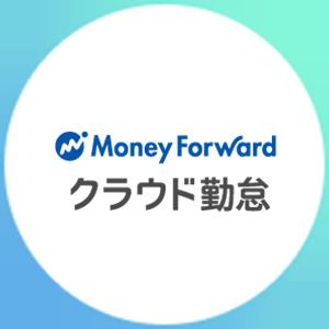 Money Forward クラウド勤怠