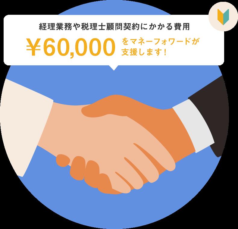 経理業務や税理士顧問契約にかかる費用¥60,000をマネーフォワードが支援します!