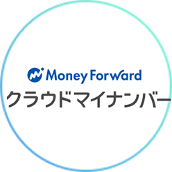 Money Forward クラウドマイナンバー