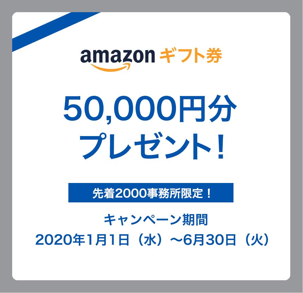 マネーフォワード クラウドのビジネス年額プランを新規ご契約で amazonギフト券 50,000円分プレゼント!