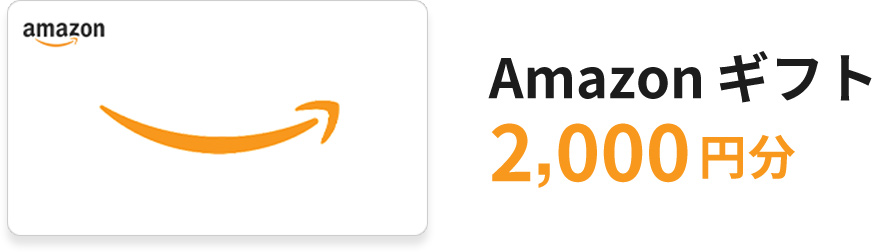 Amazonギフト2000円分