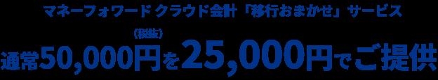 通常50,000円を25,000円でご提供