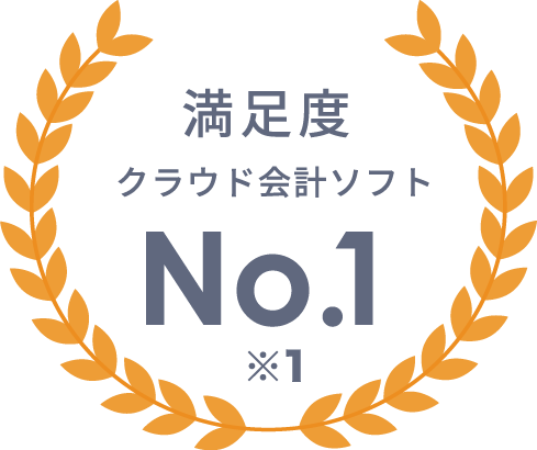 満足度 クラウド会計ソフト No.1
