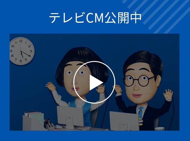 【字幕あり】マネーフォワード クラウドERP テレビCM バックオフィスの本音 FULLver