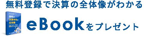 無料登録で決算の全体像がわかるeBookをプレゼント