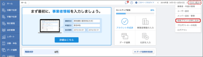 画像:右上の事業者名をクリック >「有料プランへの申し込み」をクリック