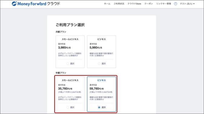 画像:年額プラン(スモールビジネスプラン or ビジネスプラン)を選択