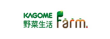 KAGOME 野菜生活Farm