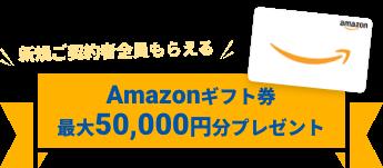 新規ご契約者全員にプレゼント Amazonギフト券最大50,000円分プレゼント