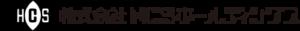 株式会社HCSホールディングス/株式会社オートマディゴ