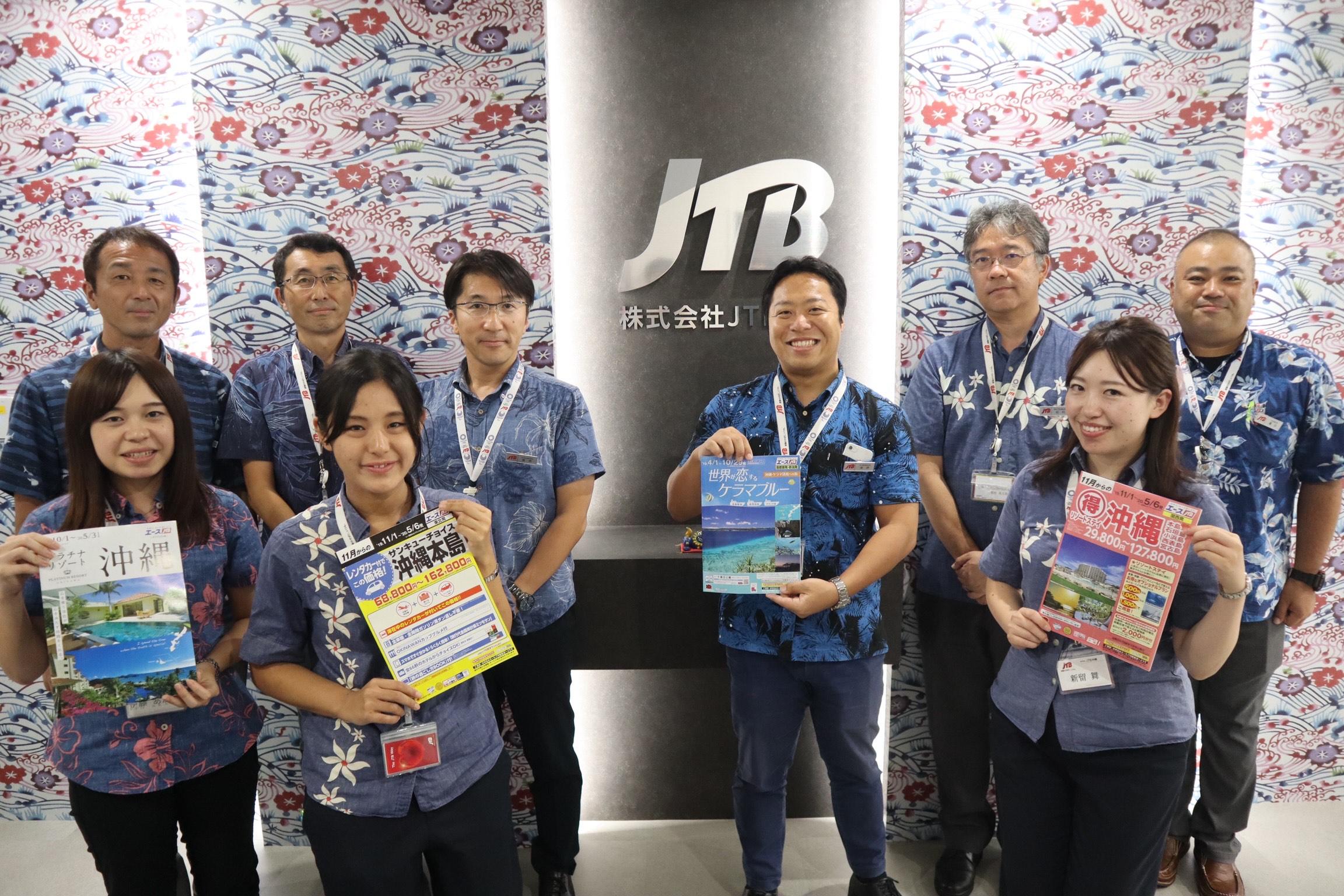 株式会社JTB沖縄