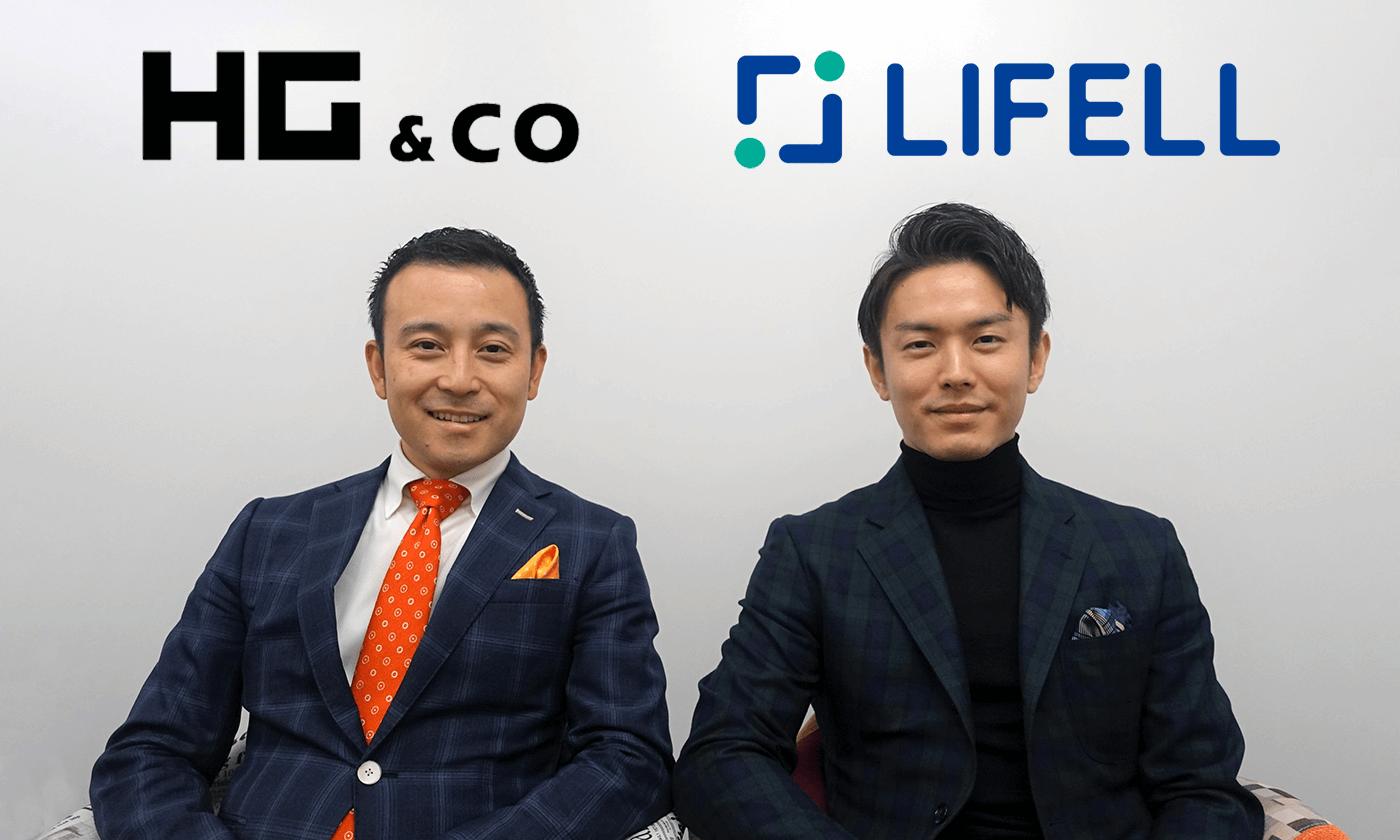 LIFELL株式会社 / はぎぐち公認会計士・ 税理士事務所