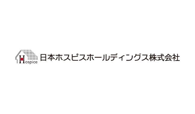 日本ホスピスホールディングス株式会社