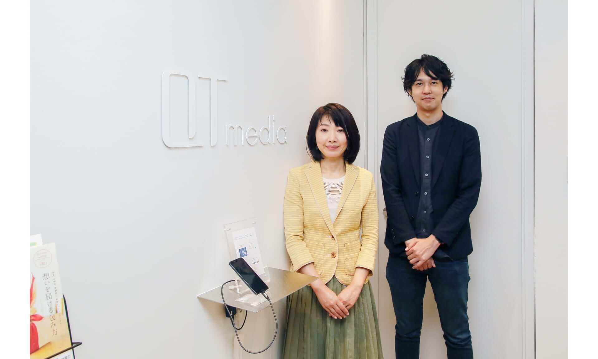 株式会社QTmedia/伊藤会計事務所