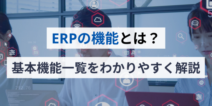 ERPの機能とは?基本機能一覧をわかりやすく解説