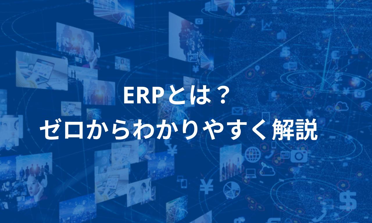 ERPとは?ゼロからわかりやすく解説