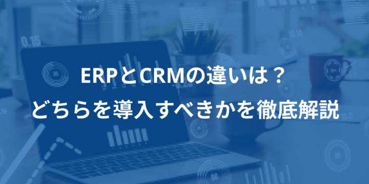 ERPとCRMの違いは?どちらを導入すべきかを徹底解説