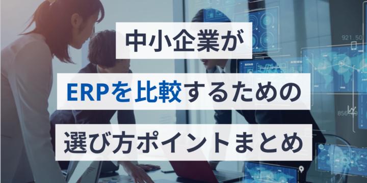 中小企業がERPを比較するための選び方ポイントまとめ