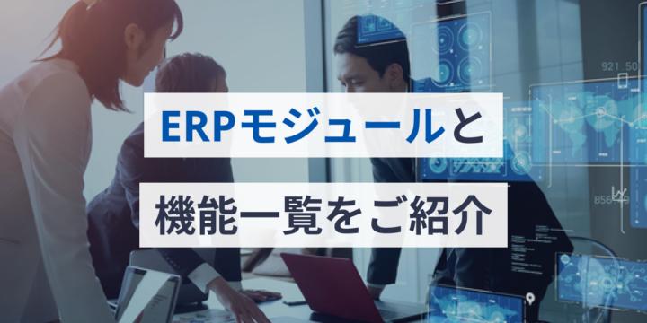 ERPモジュールと機能一覧をご紹介