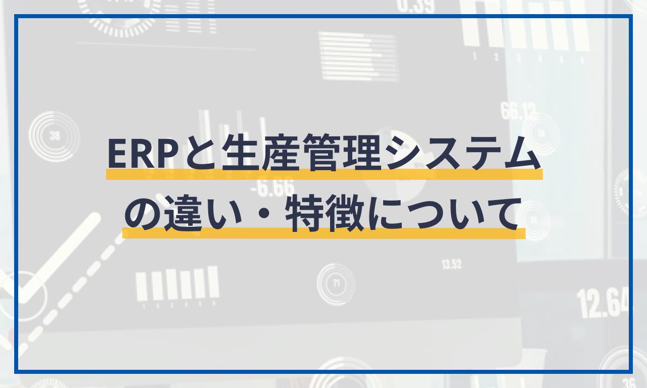 ERPと生産管理システムの違い・特徴について