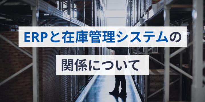 ERPと在庫管理システムの関係について