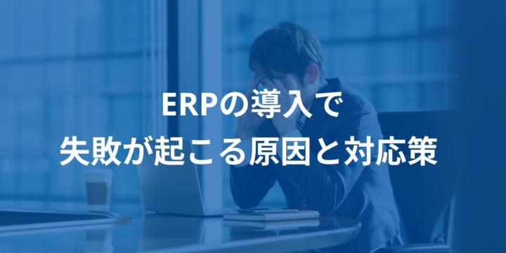 ERPの導入で失敗が起こる原因と対応策