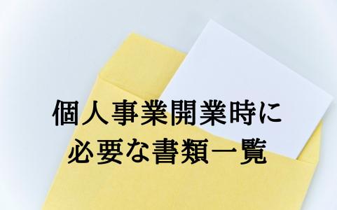 個人事業主が開業するために必要な書類とは?