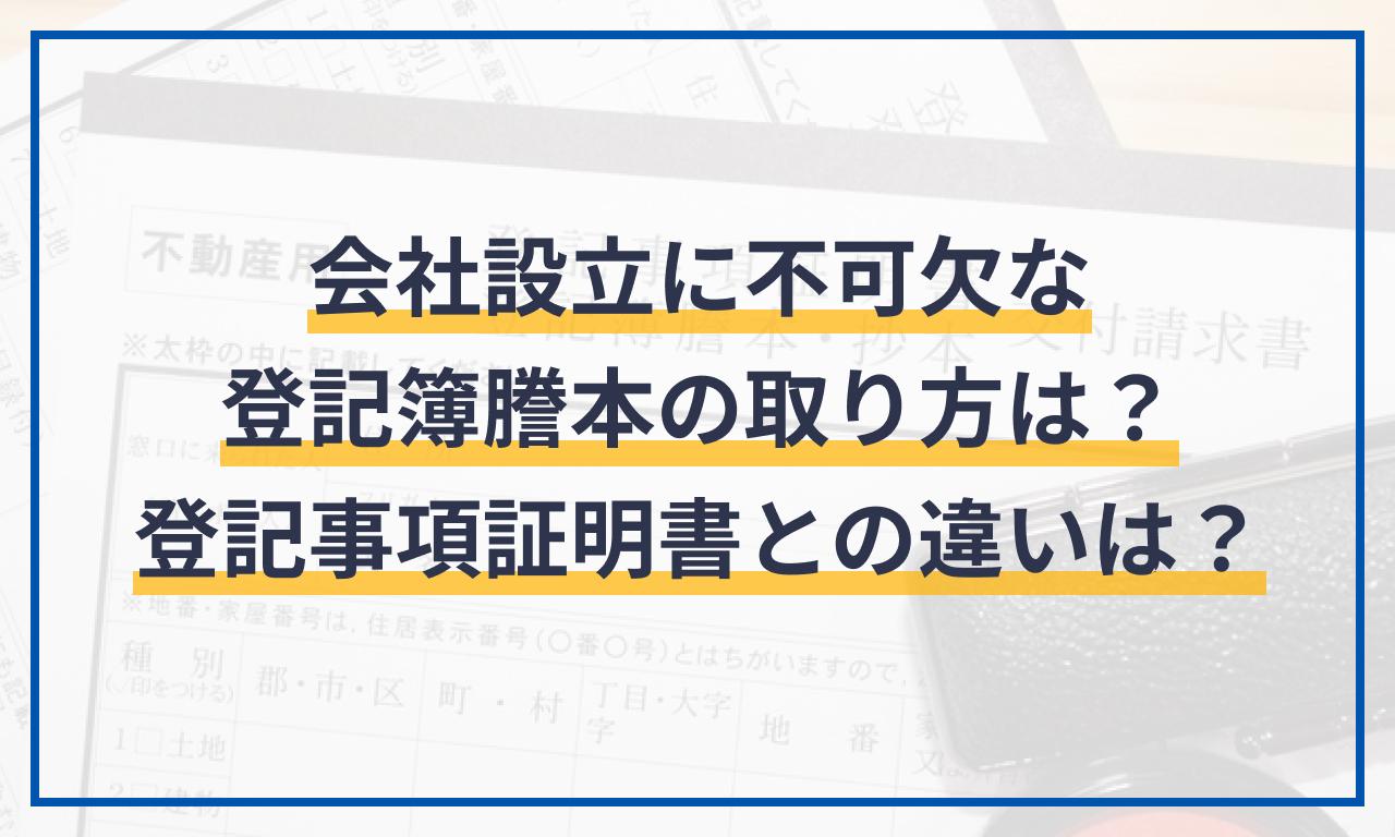 会社設立に不可欠な「登記簿謄本」の取り方と「登記事項証明書」との違いとは?