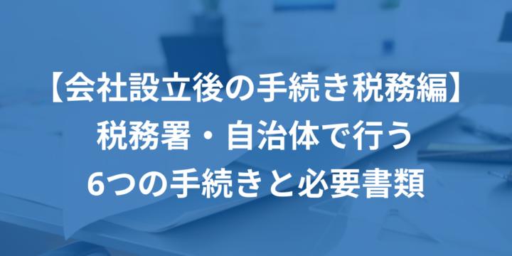 【会社設立後の手続き税務編】税務署・自治体で行う6つの手続きと必要書類