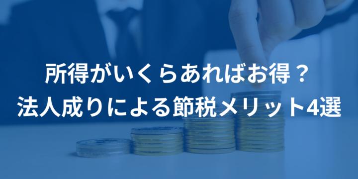 所得がいくらあればお得? 法人成りによる節税メリット4選