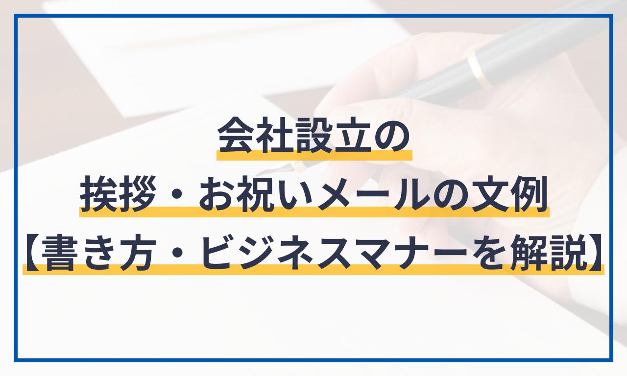 会社設立の挨拶メール・お祝いメールの文例【書き方・ビジネスマナーを解説】