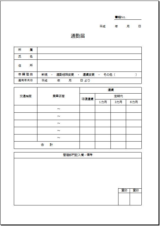 シンプル②_通勤届テンプレート