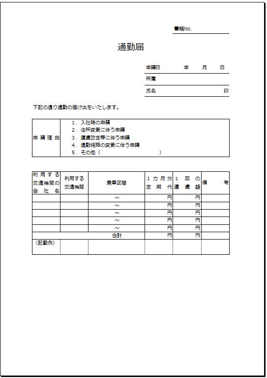申請理由選択式_通勤届テンプレート