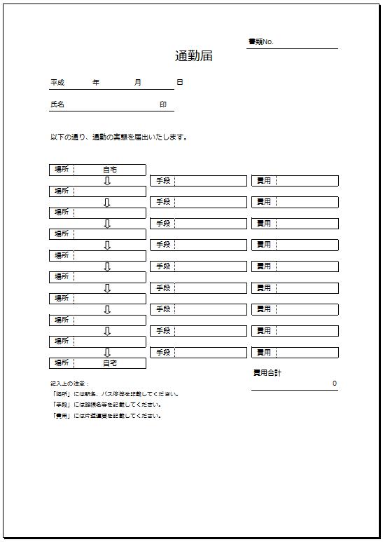 チャート式_通勤届テンプレート