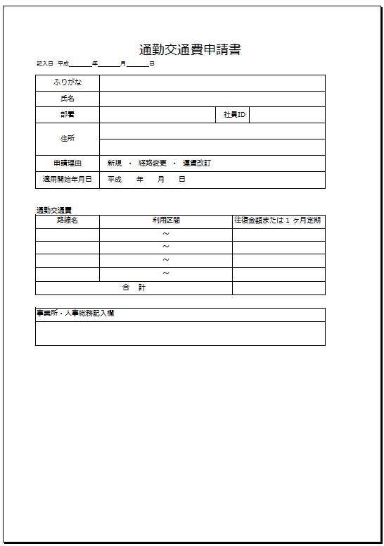 シンプル①_通勤交通費申請書テンプレート