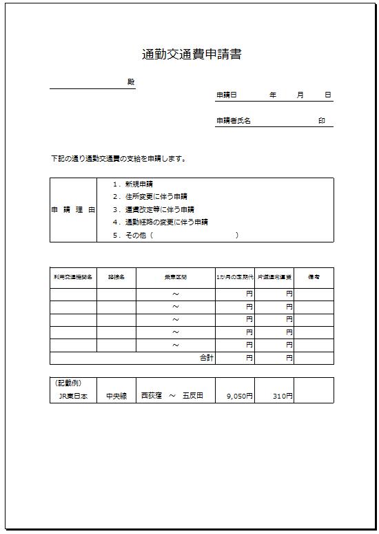 シンプル②_通勤交通費申請書テンプレート