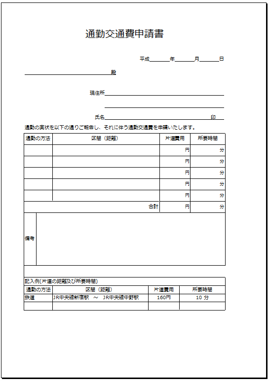 所要時間欄_通勤交通費申請書テンプレート